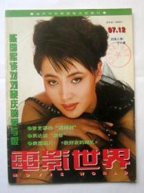 电影世界1997年第12期