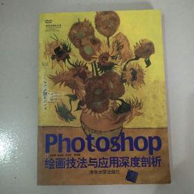 Photoshop绘画技法与应用深度剖析.