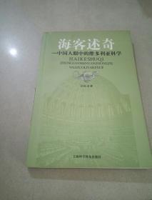 海客述奇:中国人眼中的维多利亚科学