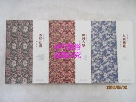 江南三部曲:人面桃花、山河入夢、春盡江南 3冊合售