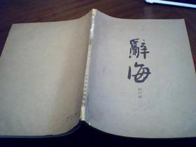 辞海 试行本 第4分册 政治法律