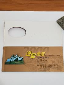 明信片。《进军悉尼》2000年第27届奥运会中国参赛项目。共24项24张。