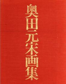奥田元宋画集 特装限定版  1990年版   精装   日文    380p
