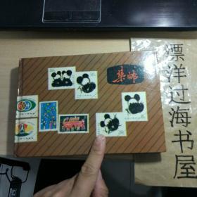 一本集邮册 所有邮票都拍照了