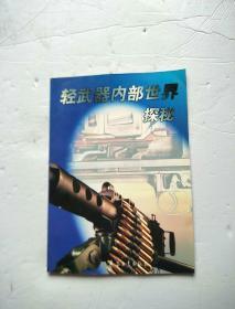 轻武器内部世界探秘