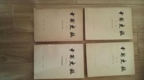 中国史稿(1一4)