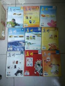 集邮2007年(第1-9期)9本合售