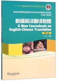 新编英汉翻译教程(第2版) 9787544653800