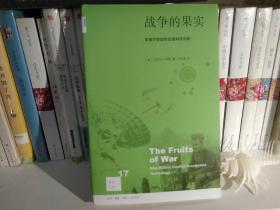新知文库17:战争的果实