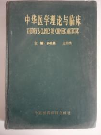 《中华医学理论与临床》  1995年一版一印 硬精装