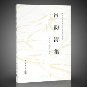 吕韵清集(16开平装 全一册)
