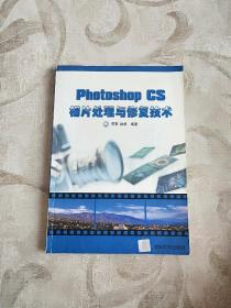 Photoshop CS相片处理与修复技术