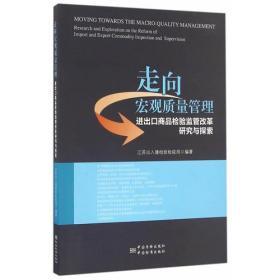走向宏觀質量管理-進出口商品檢驗監管改革研究與探索