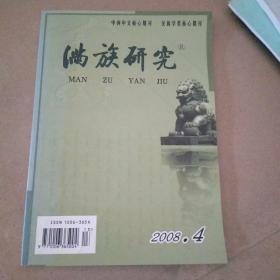 满族研究(季刊)2008 4    架1中