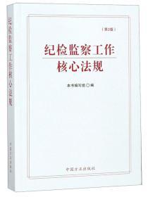 纪检监察工作核心法规(第2版)