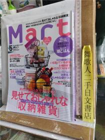 Mart マート 2017.5月刊 光文社 日文原版16开综合生活杂志