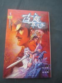 古龙群侠传 漫画版(1)