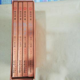 第六届茅盾文学奖获奖作品-张居正1-4卷