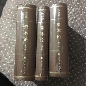《资本论》纪念版(32开普精装三卷本)第3卷