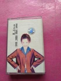 磁带 董颖《简单》1997