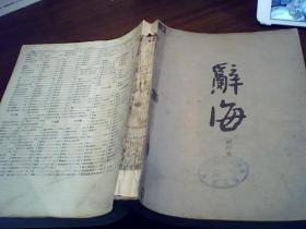 辞海(试行本)第8分册 历史