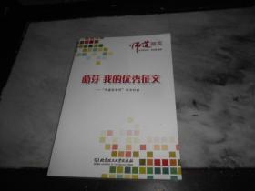 萌芽 我的优秀征文-中国好老师项目活动