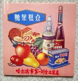 早期哈尔滨市第一副食商店糖果糕点商标15cm*15cm【98张】