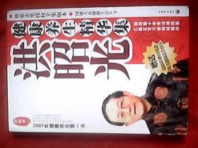 洪昭光健康养生精华集(有签名、附光盘)