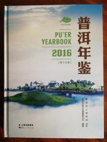 普洱年鉴.2016