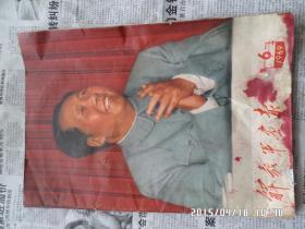 解放军画报1969.6