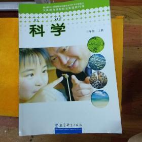 义务教育课程标准实验教科书  科学 三年级上册