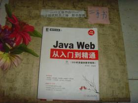 Java Web从入门到精通:8小时多媒体教学视频(视频实战版)7成新,皮上边小撕痕,前面内页有字迹