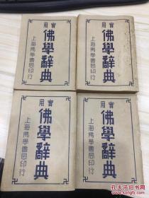 实用佛学辞典 全四册 民国24年