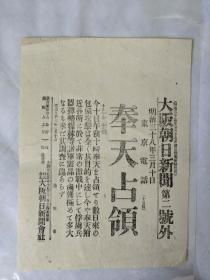 1905年3月10日【大坂朝日新闻 号外】:奉天占领