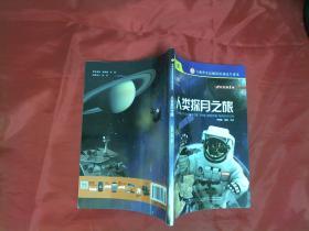 人类探月之旅