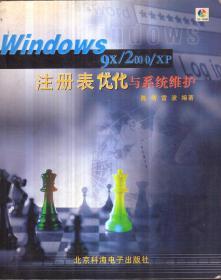 Windows 9x/2000/xp注册表优化与系统维护(1CD/配套手册)