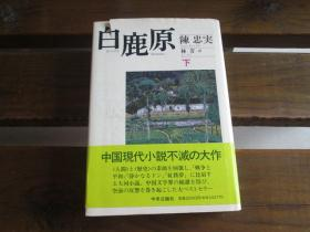 日文原版 白鹿原〈上下〉 陈 忠実  (著, 原著), 林 芳 ( 翻訳) 一版一印