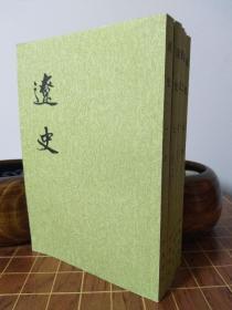 遼史 二十四史系列 全5冊 平裝 一版八印
