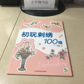 初玩刺绣100招:靓丽女性手工21