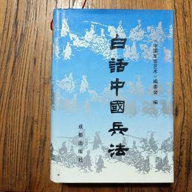 《白话中国兵法》