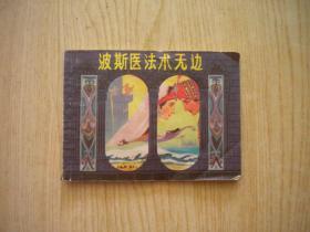 《波斯医法术无边》天方夜谭,64开徐庚生绘,上海1985出版,791号。连环画