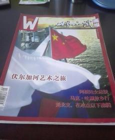 世界知识画报2008年版(1.5.7.9.10)(共五册)