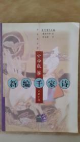 新编千家诗 (中学版)
