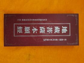 地藏菩萨本愿经(经折本)