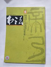 书法月刊2012.5