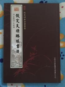 钦定天禄琳琅书目(钦定四库全书会要)全新正版书