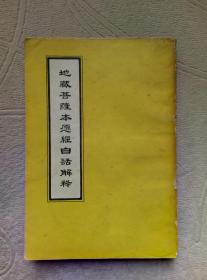 地藏菩萨本愿经白话解释(内盖多枚篆刻印章)