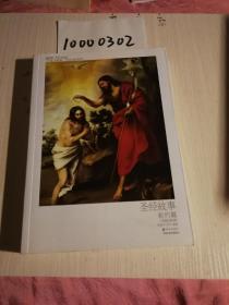 圣经故事:新约篇(名画全彩版)