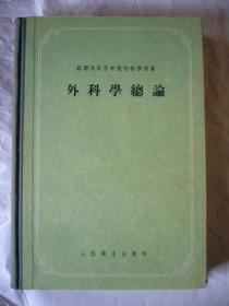 外科学总类 苏联高等医学院校教学用书