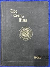 1930年 国立清华大学第二级毕业纪念册 保真